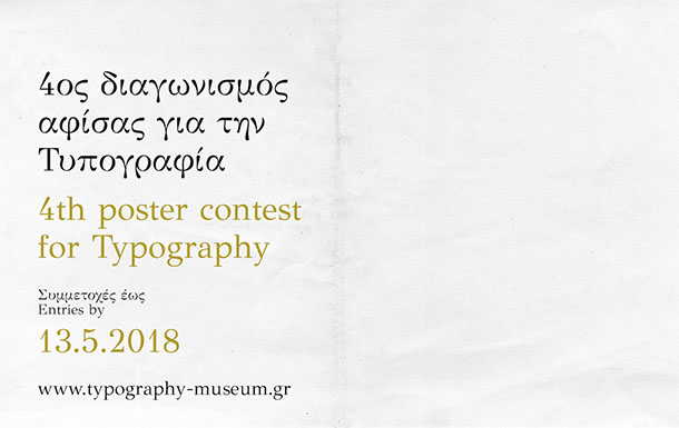 4. Tipografi Poster Yarışması (4th Poster Contest About Typography and Printing)